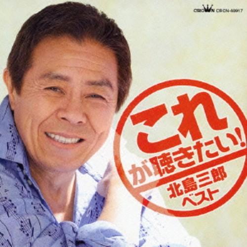 【中古】これが聴きたい!北島三郎/北島三郎