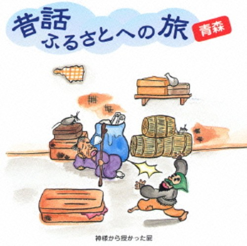 【中古】昔話ふるさとへの旅【青森】/市原悦子