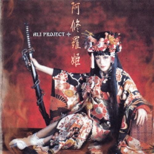 【中古】阿修羅姫/ALI PROJECT