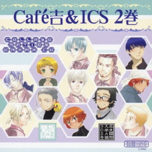 【中古】ドラマCD Cafe吉&ICS R2/アニメ・ドラマCD