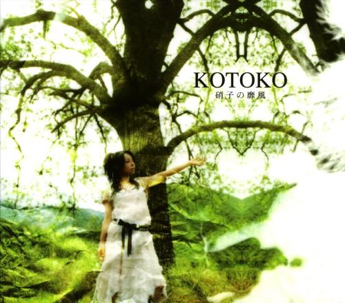 【中古】硝子の靡風(初回限定盤)(DVD付)/KOTOKO