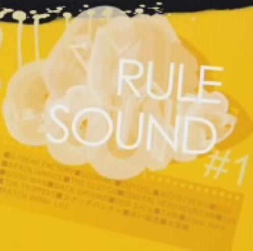 【中古】RULE SOUND 1/オムニバス