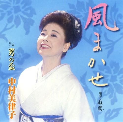 【中古】風まかせ/男の盃/中村美律子