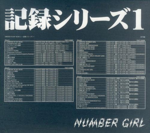 【中古】OMOIDE IN MY HEAD 2〜記録シリーズ1〜(初回生産限定盤)(DVD付)/NUMBER GIRL