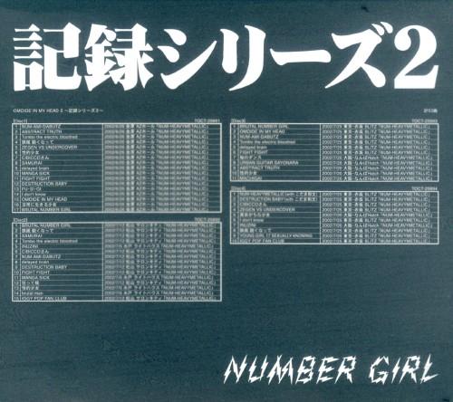 【中古】OMOIDE IN MY HEAD 2〜記録シリーズ2〜(初回生産限定盤)(DVD付)/NUMBER GIRL
