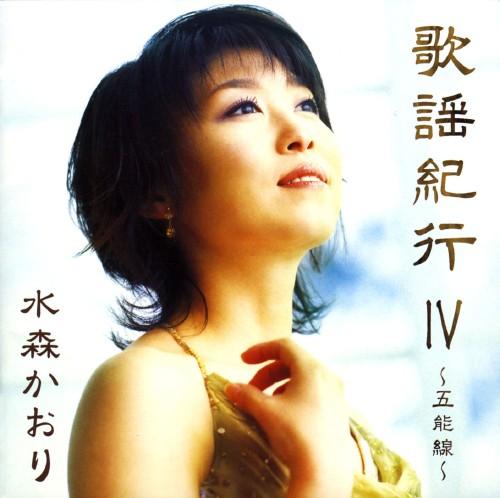 【中古】歌謡紀行 IV/水森かおり