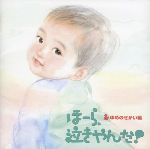 【中古】ほーら、泣きやんだ! ゆめのせかい編/神山純一JPROJECT