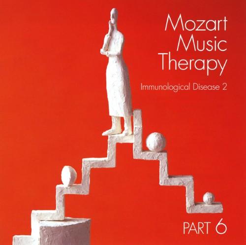 【中古】《最新・健康モーツァルト音楽療法》PART 6:免疫系疾患の予防(2)(がん)/オムニバス