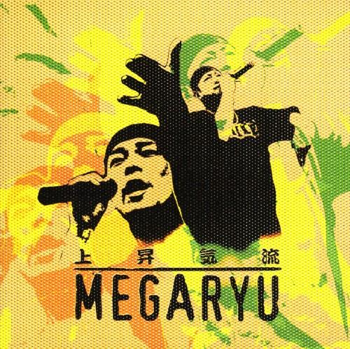 【中古】上昇気流/MEGARYU