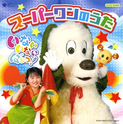 【中古】NHKいないいないばあっ!〜スーパーワンのうた〜/TV幼児番組