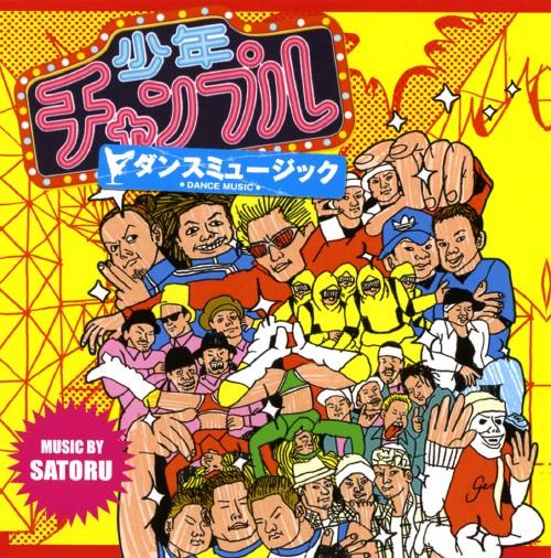 【中古】少年チャンプル ダンスミュージックCD/オムニバス