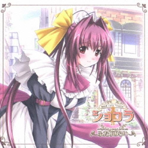 【中古】「ショコラ〜maid cafe curio〜」ボーカルバラエティアルバム/ゲームミュージック