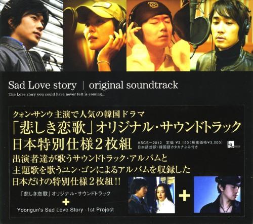 【中古】悲しき恋歌 オリジナル・サウンドトラック/TVサントラ