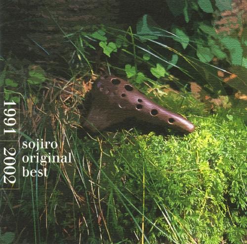 【中古】宗次郎オリジナルベスト1991〜2002/宗次郎
