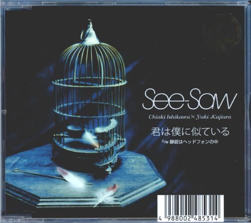 【中古】君は僕に似ている(20万枚初回限定生産盤)/See−Saw