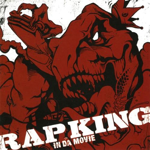 【中古】ラップ・キング〜R&Bヒップホップ・レゲエ・イン・ダ・ムーヴィー/オムニバス