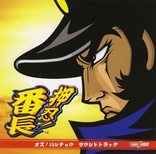 【中古】押忍!番長 サントラ/ゲームミュージック