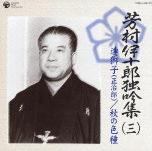 【中古】芳村伊十郎 独吟集(三)/芳村伊十郎(七代目)