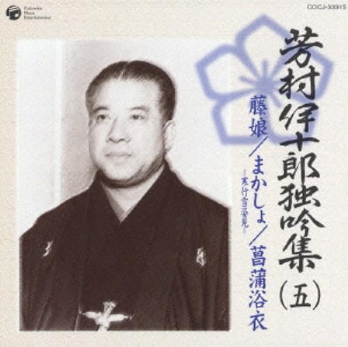 【中古】芳村伊十郎 独吟集(五)/七代目芳村伊十郎