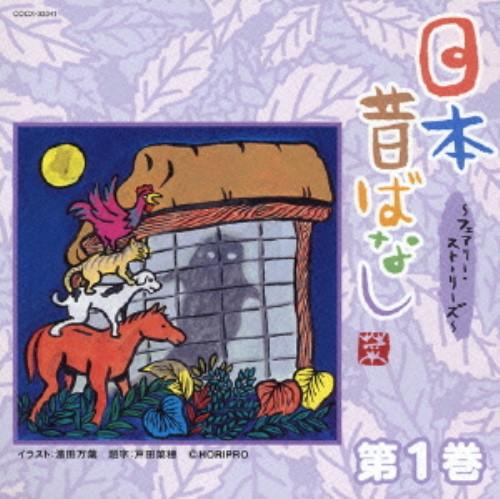 【中古】日本昔ばなし〜フェアリー・ストーリーズ〜1/童話
