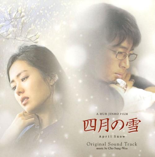 【中古】「四月の雪」オリジナル・サウンドトラック(DVD付)/サントラ