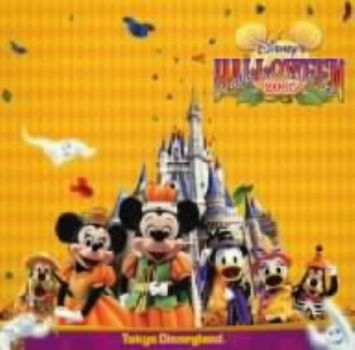 【中古】東京ディズニーランド ディズニー・ハロウィーン2005/ディズニー