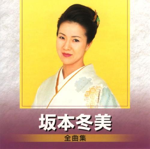 【中古】坂本冬美 全曲集/坂本冬美