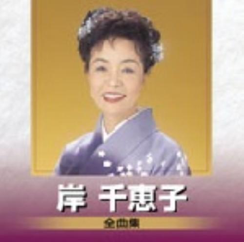 【中古】岸千恵子 全曲集/岸千恵子