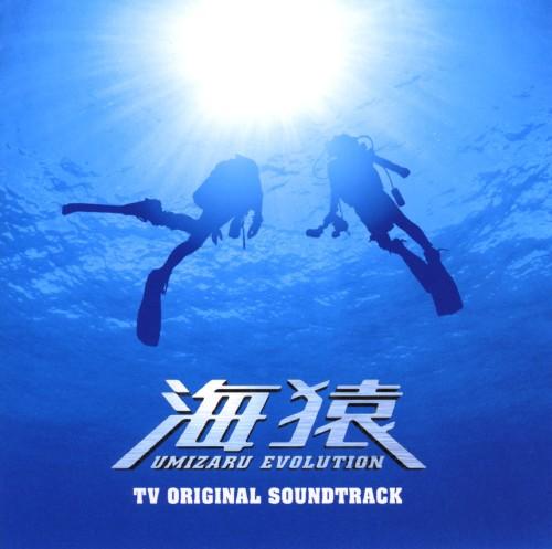 【中古】「海猿」TV・オリジナル・サウンドトラック/TVサントラ
