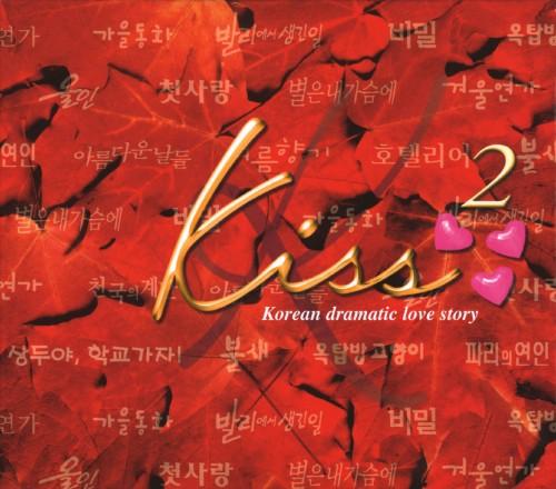 【中古】Kiss〜韓国ドラマティックラブストーリー2/オムニバス