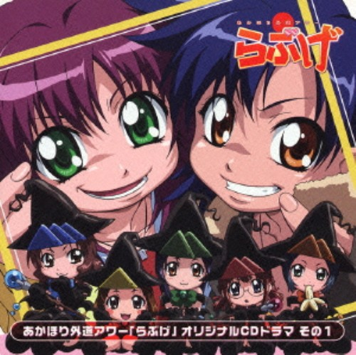 【中古】TVアニメ「あかほり外道アワー らぶげ」 ドラマCD Vol.1/アニメ・ドラマCD