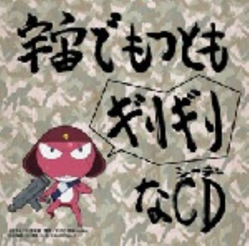 【中古】「ケロロ軍曹」 宇宙でもっともギリギリなCD 全巻ストラップ付きであります!第3巻(初回限定盤)/アニメ・サントラ