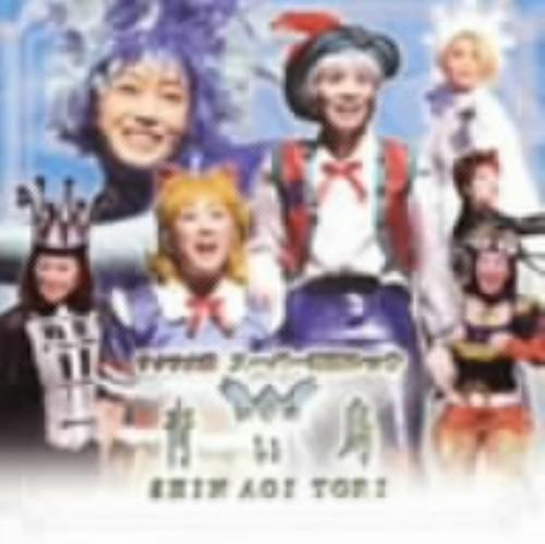 【中古】サクラ大戦 スーパー歌謡ショウ 「新・青い鳥」/サウンドトラック