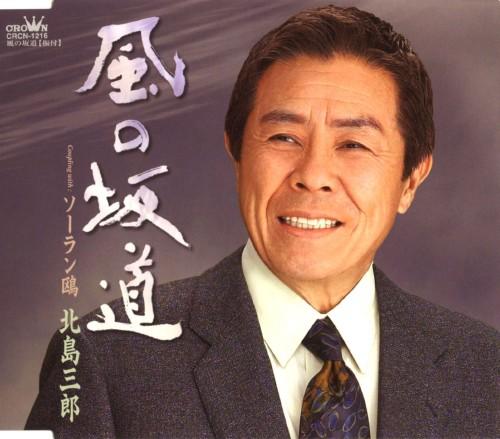 【中古】風の坂道/北島三郎