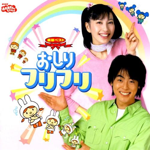 【中古】NHKおかあさんといっしょ 最新ベストCD おしりフリフリ/NHKおかあさんといっしょ