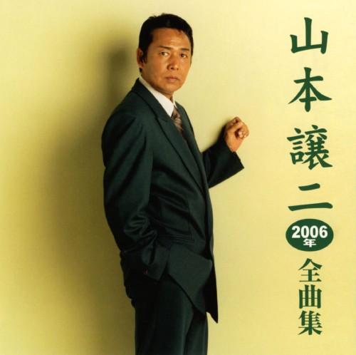 【中古】山本譲二 2006年全曲集/山本譲二