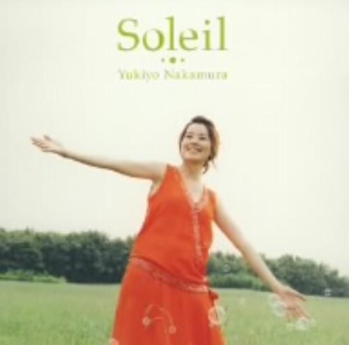 【中古】soleil/中村幸代
