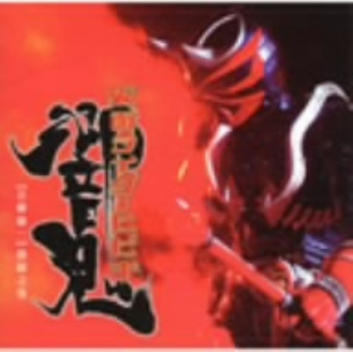 【中古】オリジナル・サウンドトラックアルバム 仮面ライダー響鬼 音劇盤 二/オリジナルサウンドトラック