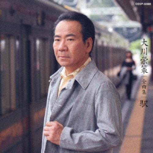 【中古】大川栄策全曲集 駅/大川栄策