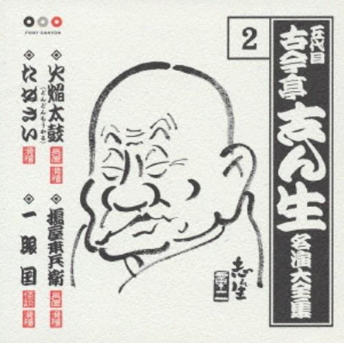 【中古】名演集 2 火焔太鼓(ドンドン儲かる)/搗屋幸兵衛/たぬさい/古今亭志ん生