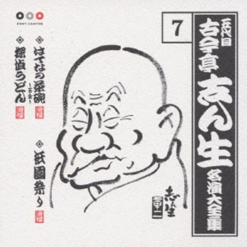 【中古】名演集 7 はてなの茶碗/祇園祭り/探偵うどん/古今亭志ん生