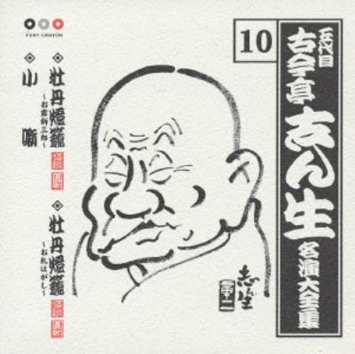 【中古】名演集 10 寝床/麻のれん/六尺棒/古今亭志ん生