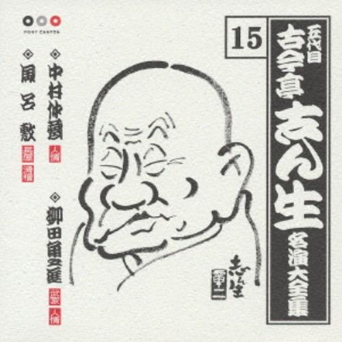 【中古】名演集 15 お化け長屋/風呂敷/千早振る/古今亭志ん生