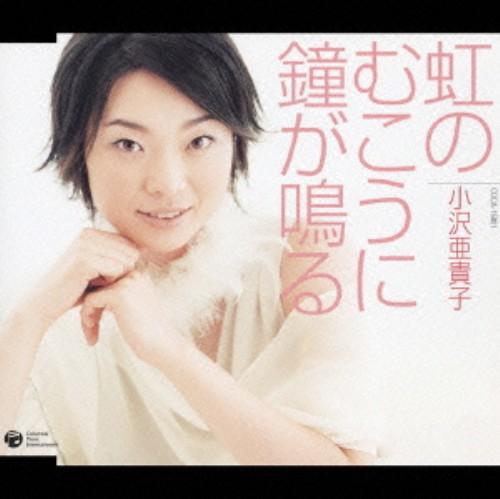 【中古】虹の向こうに鐘が鳴る/小沢亜貴子
