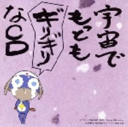 【中古】「ケロロ軍曹」 宇宙でもっともギリギリなCD 全巻ストラップ付きであります!第4巻(初回限定盤)/アニメ・サントラ
