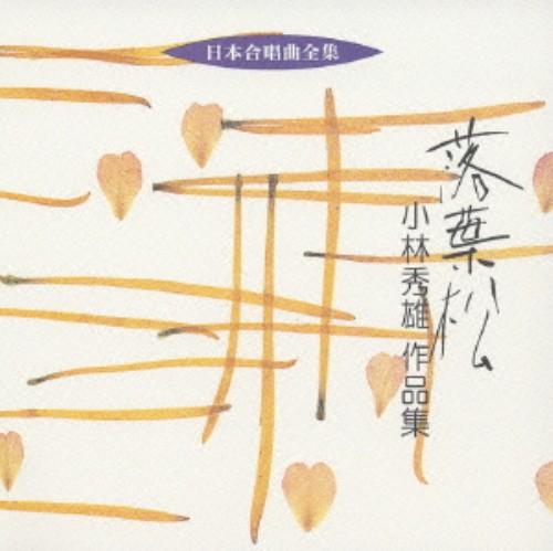 【中古】日本合唱曲全集「落葉松」小林秀雄作品集/オムニバス