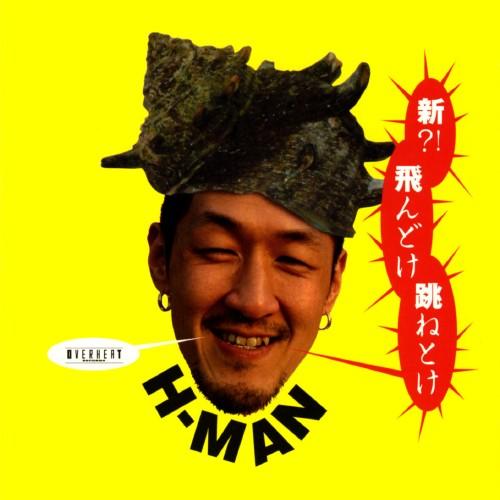 【中古】新?!飛んどけ跳ねとけ/H−MAN