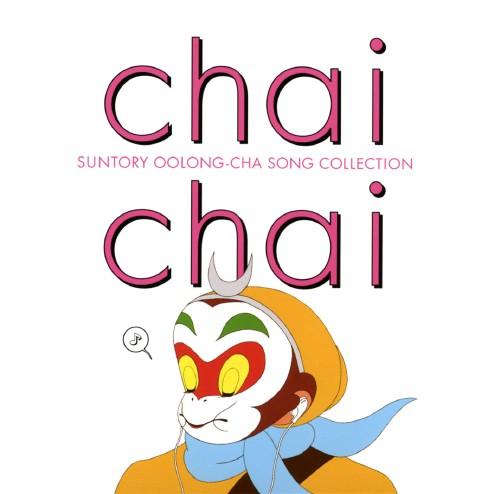 【中古】Chai Chai/オムニバス