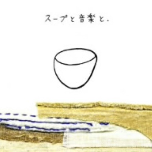 【中古】スープと音楽と、/オムニバス