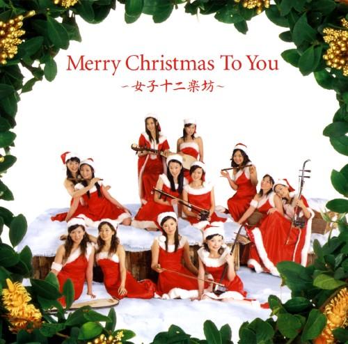 【中古】Merry Christmas To You〜女子十二楽坊〜/女子十二楽坊